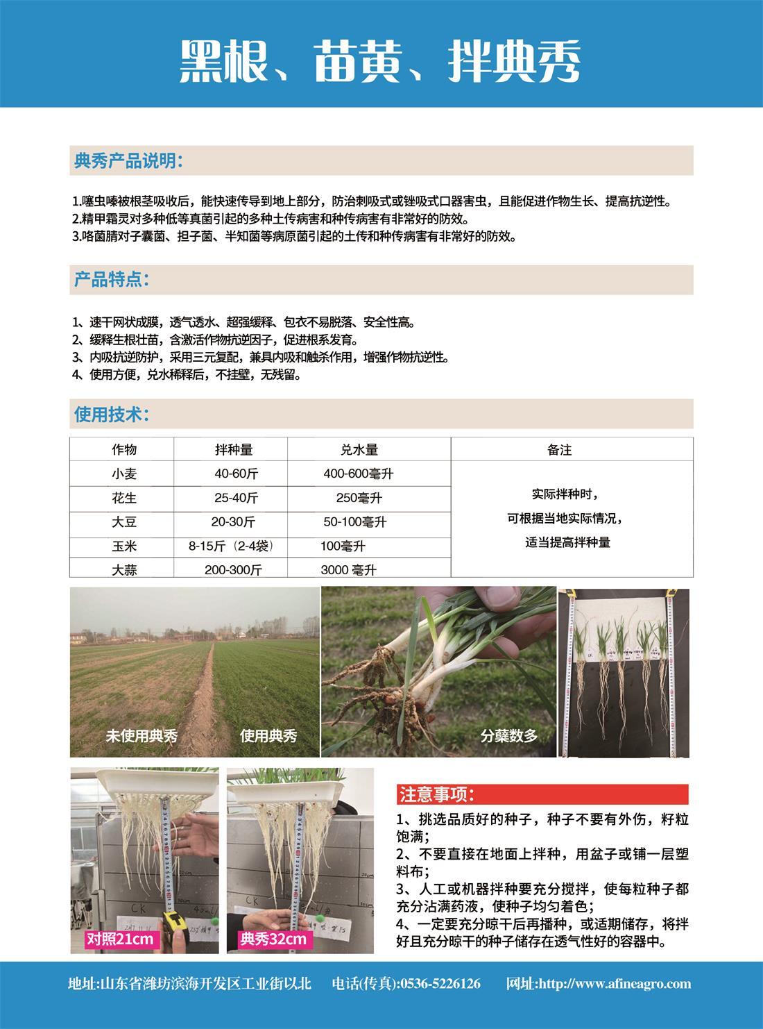 典秀小麦单页-反面 21.6-29.jpg