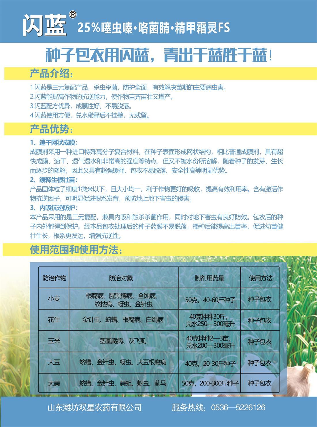 闪蓝单页反面(大蒜)21.6-29.1.jpg