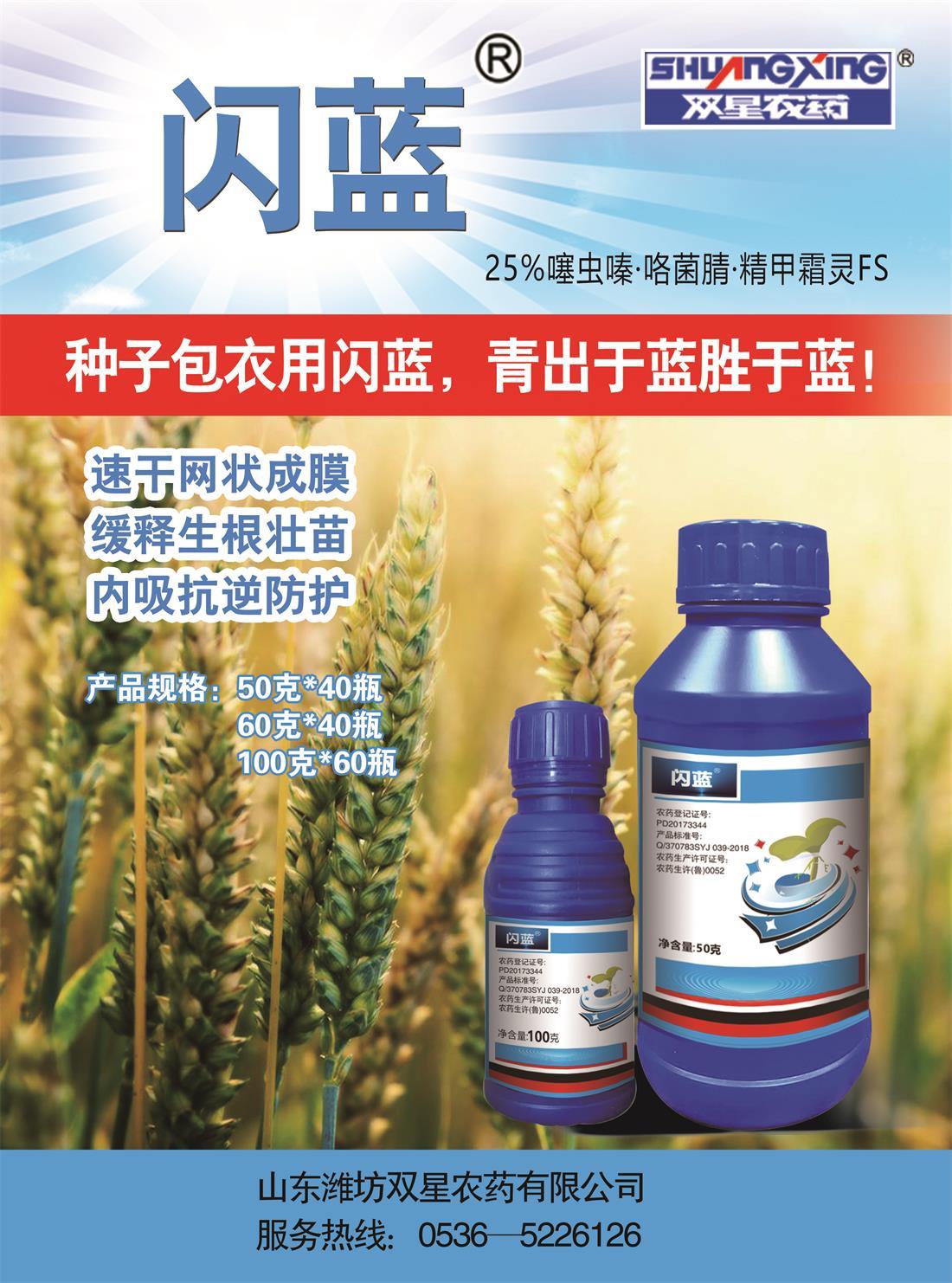 闪蓝单页(小麦)21.6-29.1.jpg