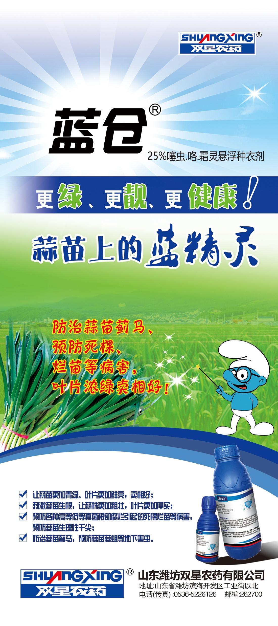 蓝仓展架(大蒜)80-180.jpg